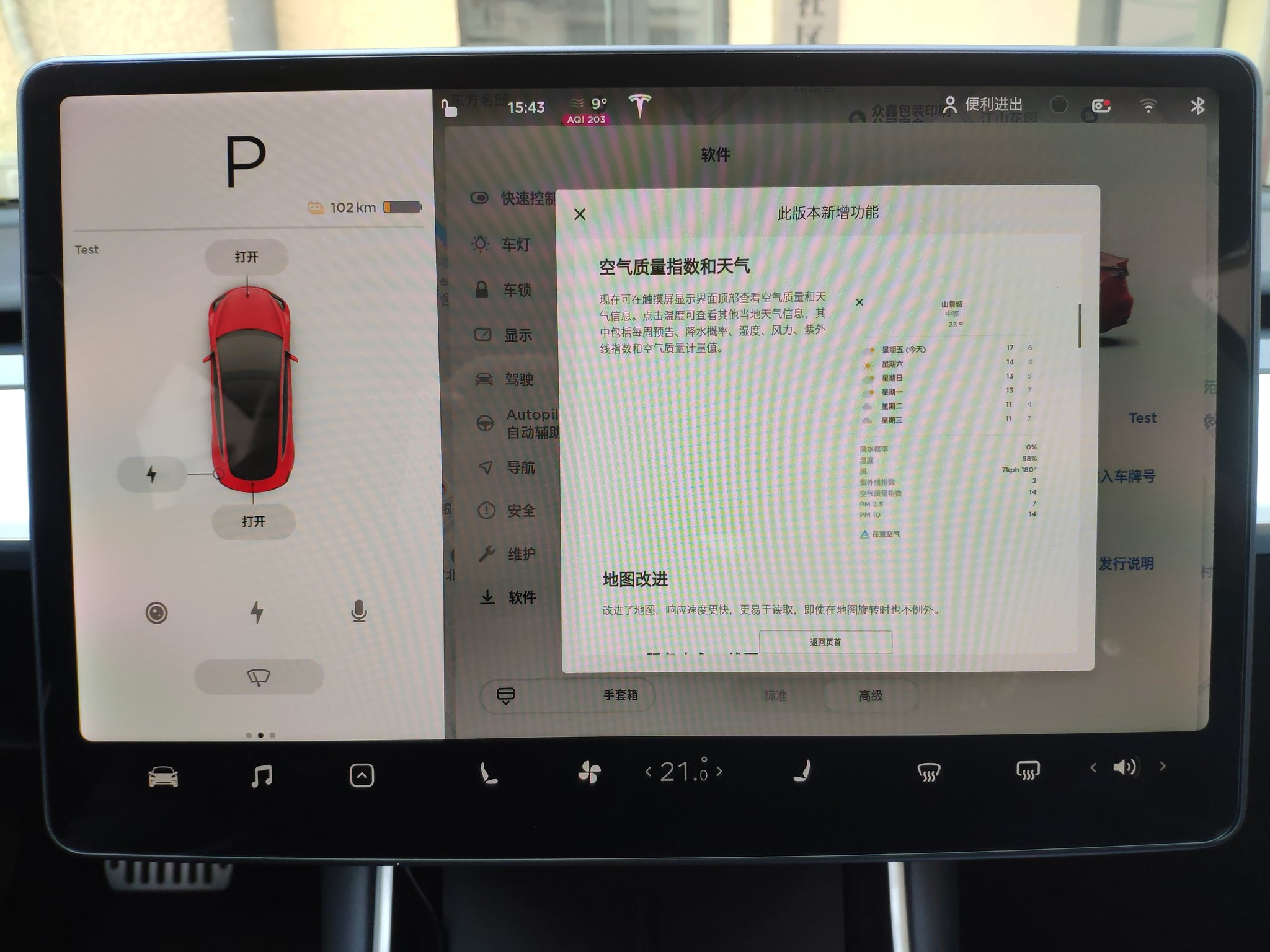 Tesla Software Update 2020.4 China Release Notes