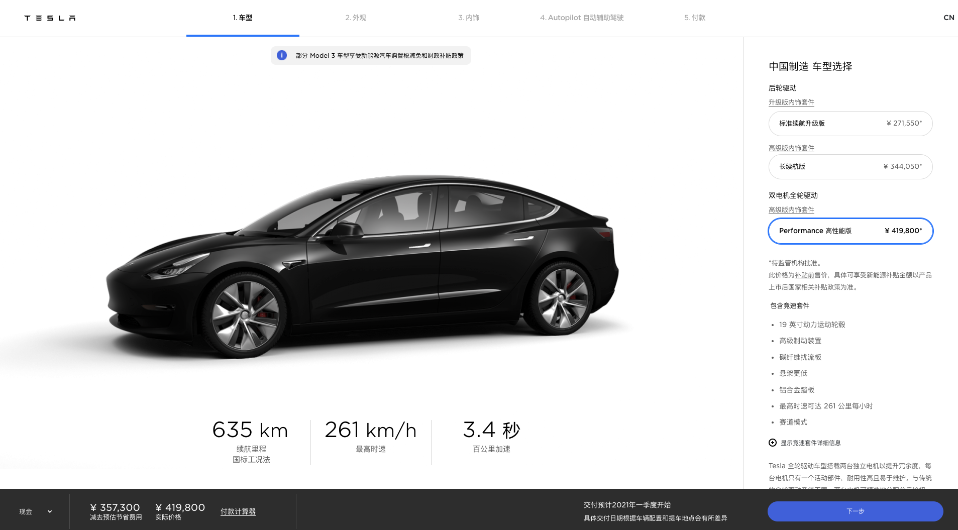 Performance Model 3 China after
