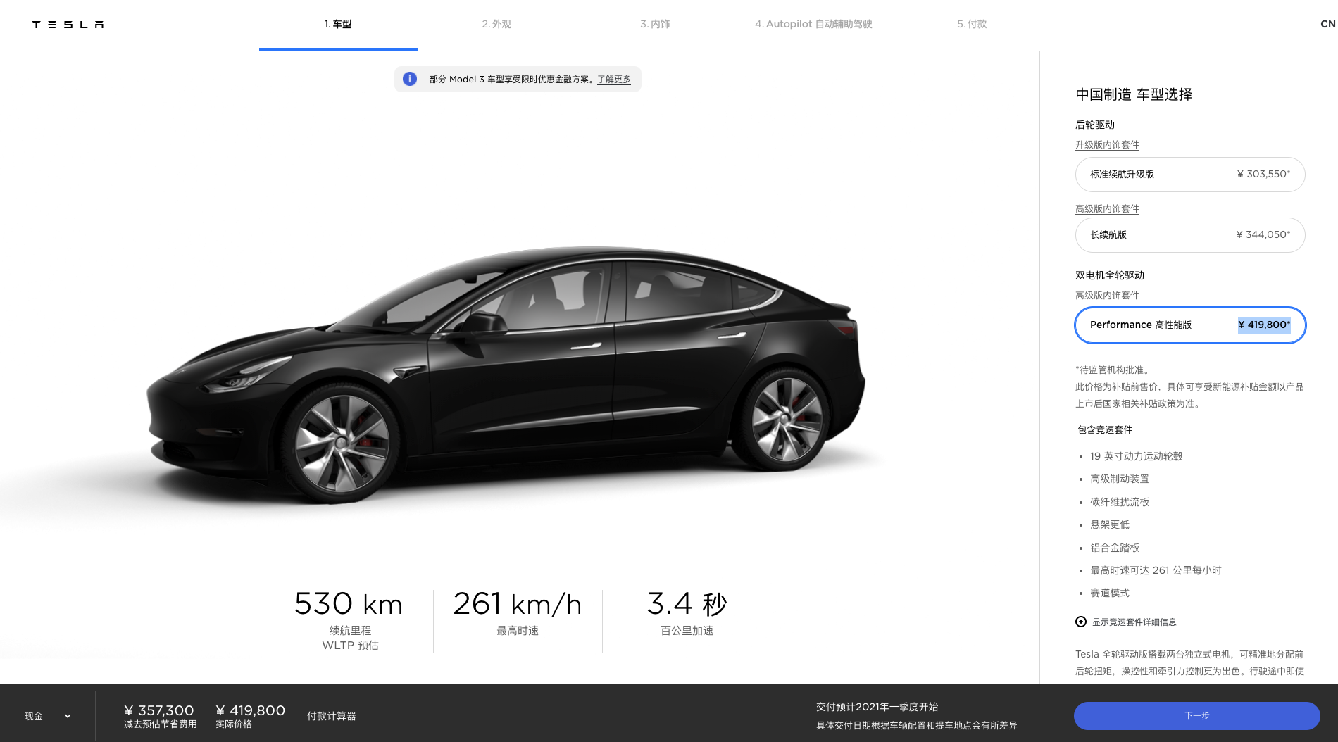 Performance Model 3 China before