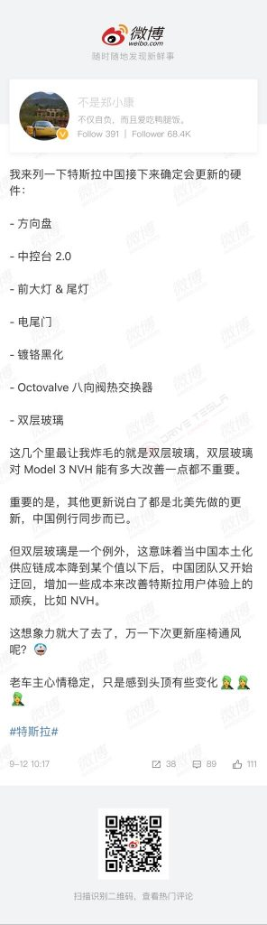 Weibo Model 3 changes list