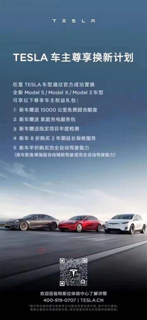 Tesla China trade in offer