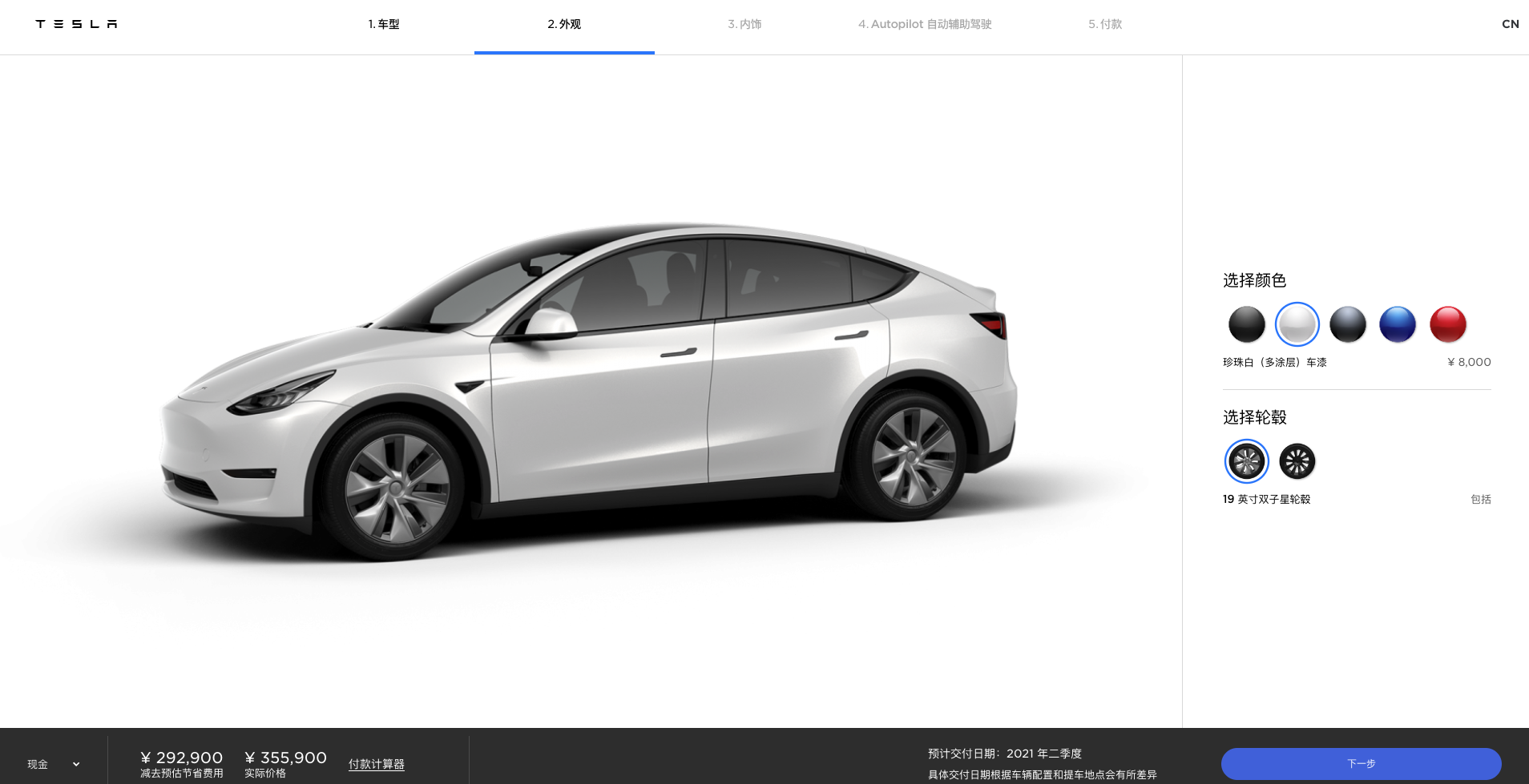 China Model Y white paint