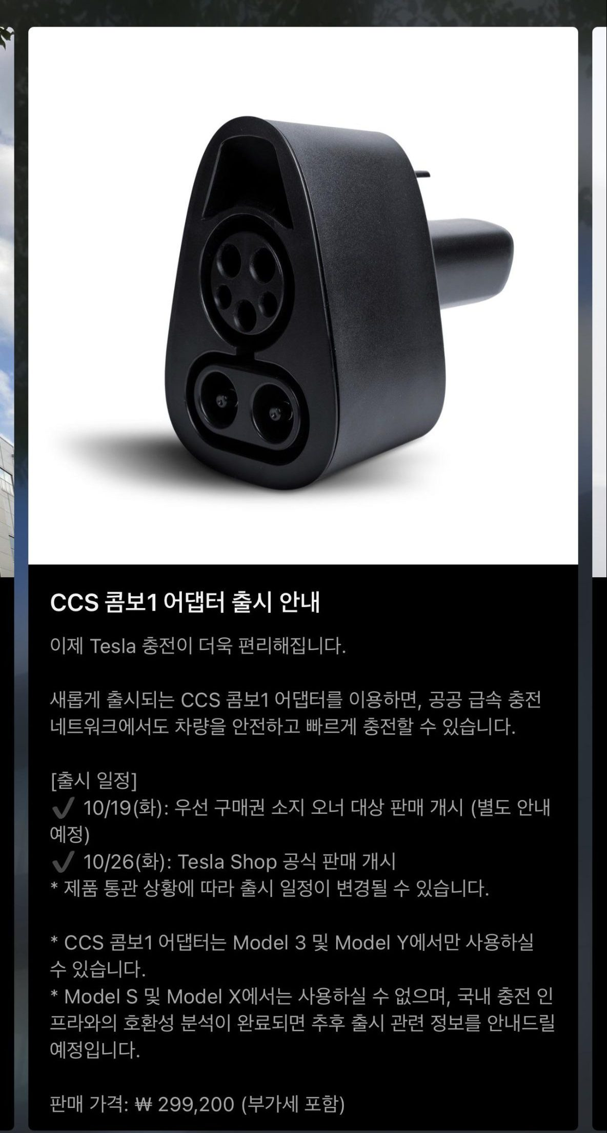 CCS adapter email